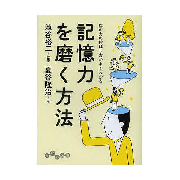 記憶力を磨く方法 脳の力の伸ばし方がよくわかる/池谷裕二/夏谷隆治