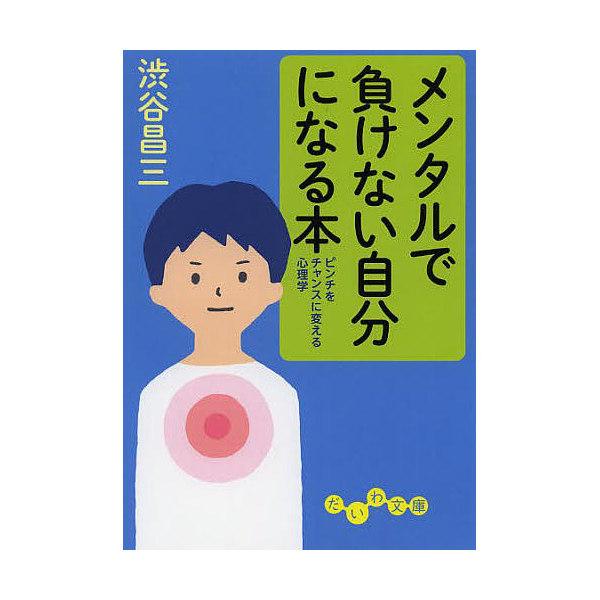メンタルで負けない自分になる本 ピンチをチャンスに変える心理学/渋谷昌三
