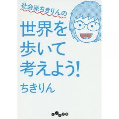 雑学文庫・特殊文庫