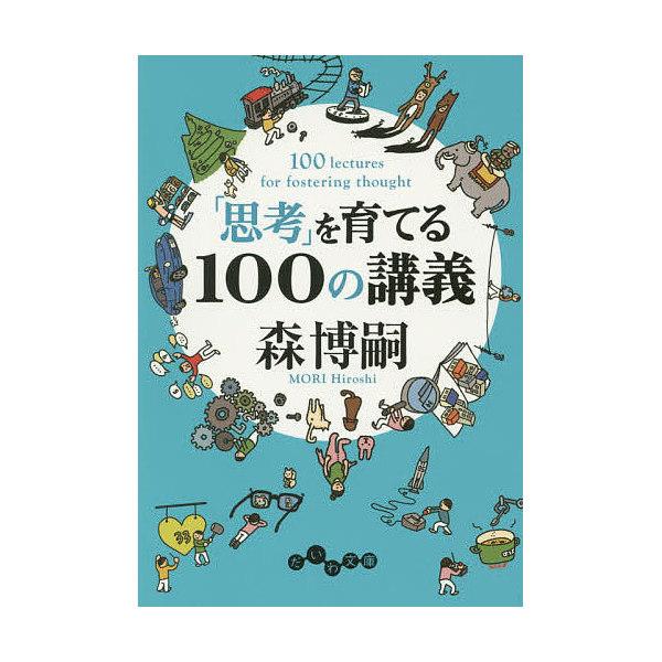 「思考」を育てる100の講義/森博嗣