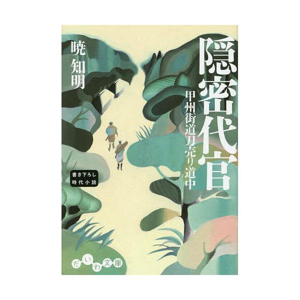隠密代官 甲州街道刀売り道中/暁知明