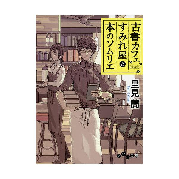 LOHACO - 古書カフェすみれ屋と...