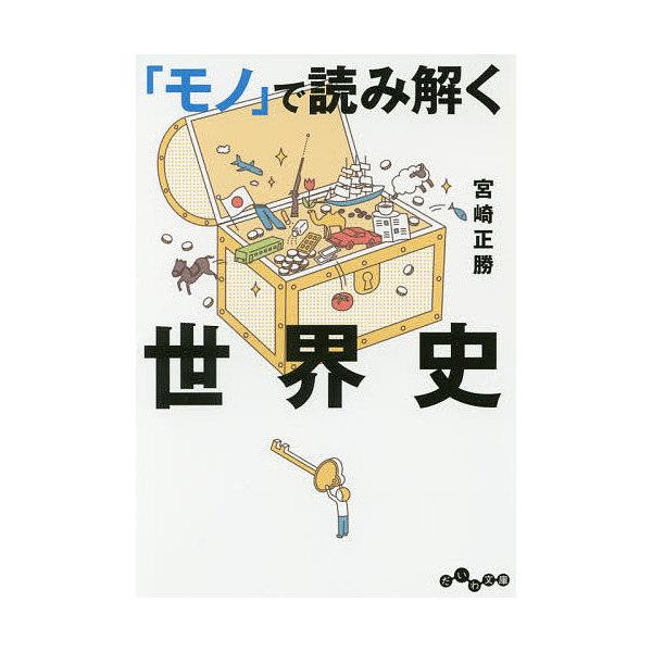 「モノ」で読み解く世界史/宮崎正勝