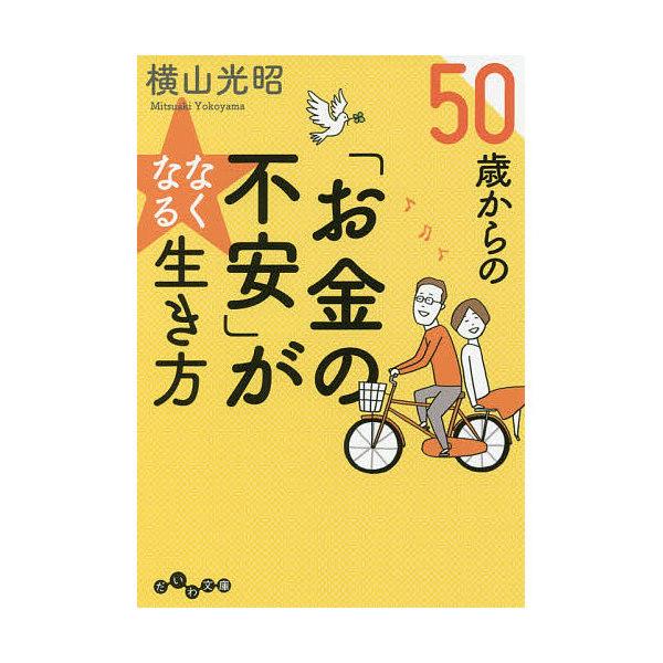 50歳からの「お金の不安」がなくなる生き方/横山光昭