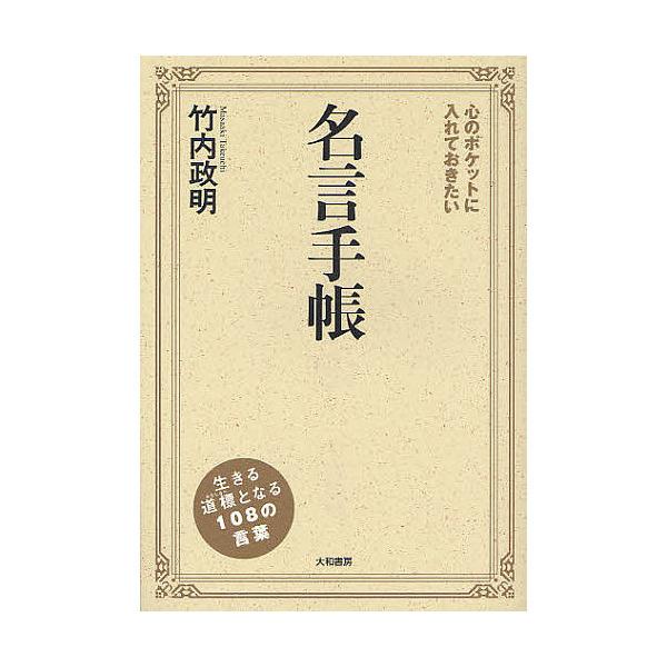 心のポケットに入れておきたい名言手帳/竹内政明