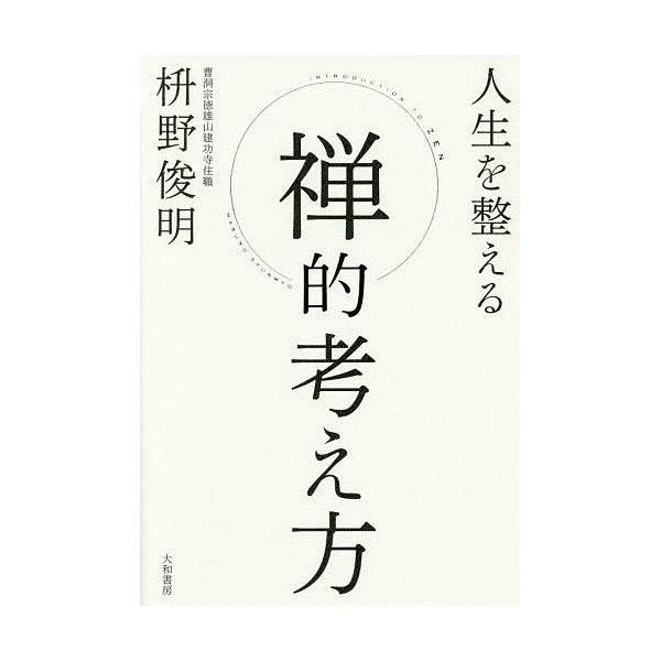 人生を整える禅的考え方/枡野俊明