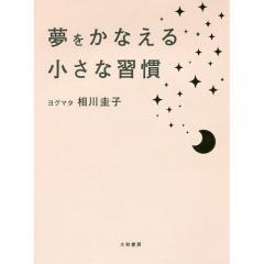 夢をかなえる小さな習慣/ヨグマタ相川圭子