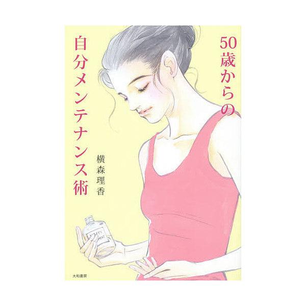 50歳からの自分メンテナンス術/横森理香