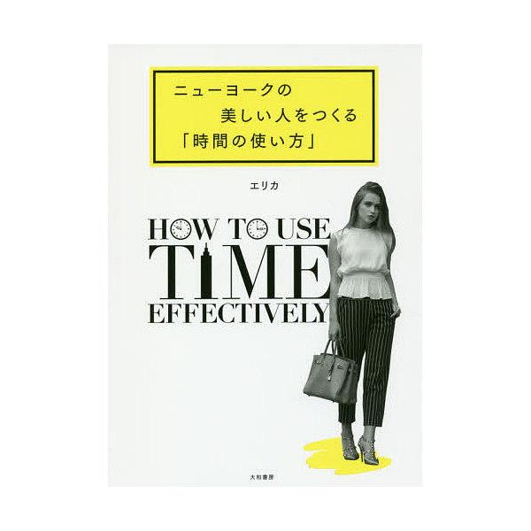 ニューヨークの美しい人をつくる「時間の使い方」/エリカ