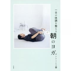 〔予約〕自律神経を整える 朝のヨガ/サントーシマ香