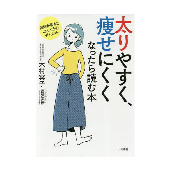 太りやすく、痩せにくくなったら読む本 医師が教えるほんとうのダイエット/木村容子