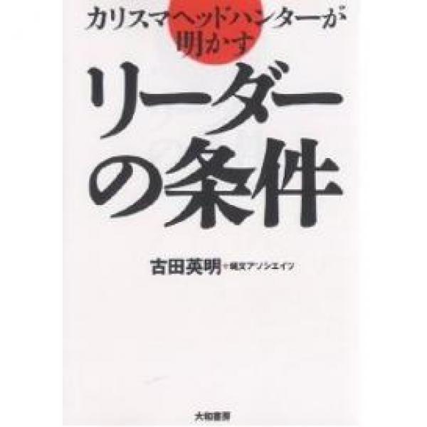 リーダーの条件/古田英明/縄文アソシエイツ