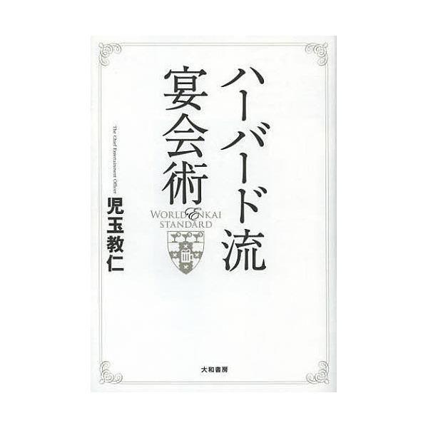 ハーバード流宴会術 WORLD ENKAI STANDARD/児玉教仁