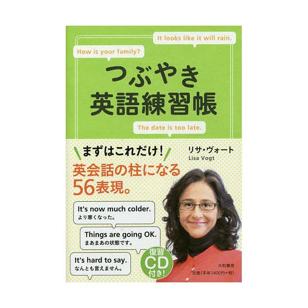 つぶやき英語練習帳/リサ・ヴォート