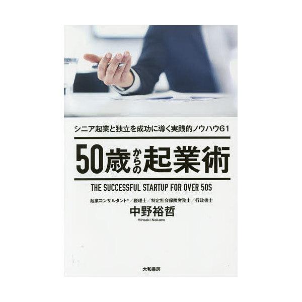 50歳からの起業術 シニア起業と独立を成功に導く実践的ノウハウ61/中野裕哲