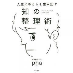 人生にゆとりを生み出す知の整理術/pha