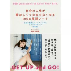 自分の人生が愛おしくてたまらなくなる100の質問ノート 自分を最強のパートナーにするセルフコーチング〈完全版〉/長谷川朋美