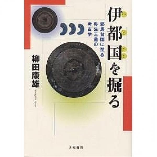 伊都国を掘る 邪馬台国に至る弥生王墓の考古学/柳田康雄