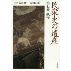 民衆史の遺産 第7巻/谷川健一/大和岩雄