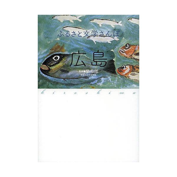 ふるさと文学さんぽ広島/柴市郎