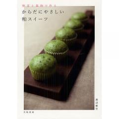 野菜と果物で作るからだにやさしい和スイーツ/渡辺麻里/レシピ