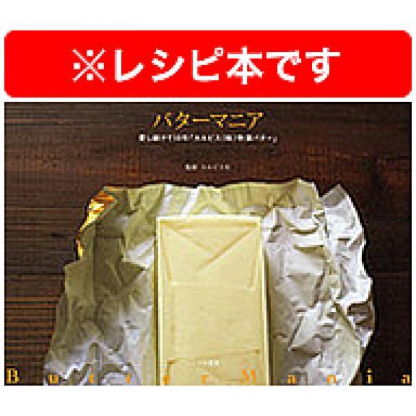 バターマニア 愛し続けて50年「カルピス〈株〉特選バター」/カルピス株式会社/レシピ