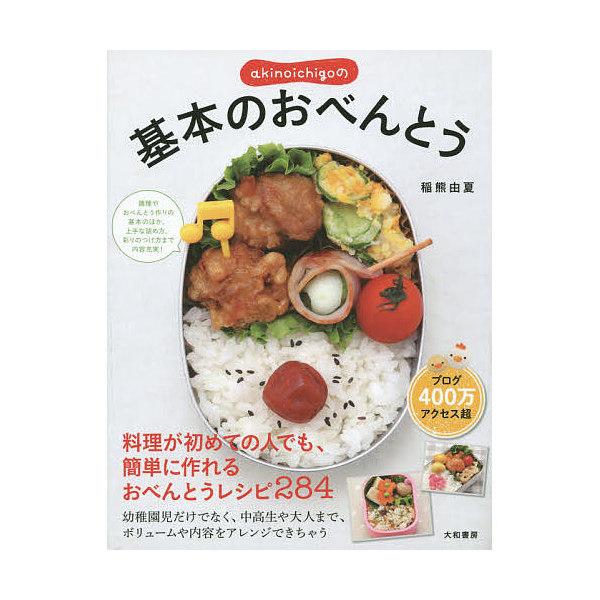 akinoichigoの基本のおべんとう/稲熊由夏/レシピ