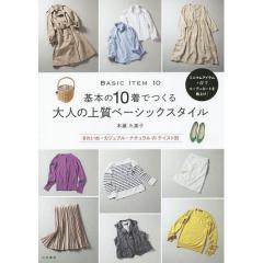 基本の10着でつくる大人の上質ベーシックスタイル きれいめ・カジュアル・ナチュラルのテイスト別/本瀬久美子