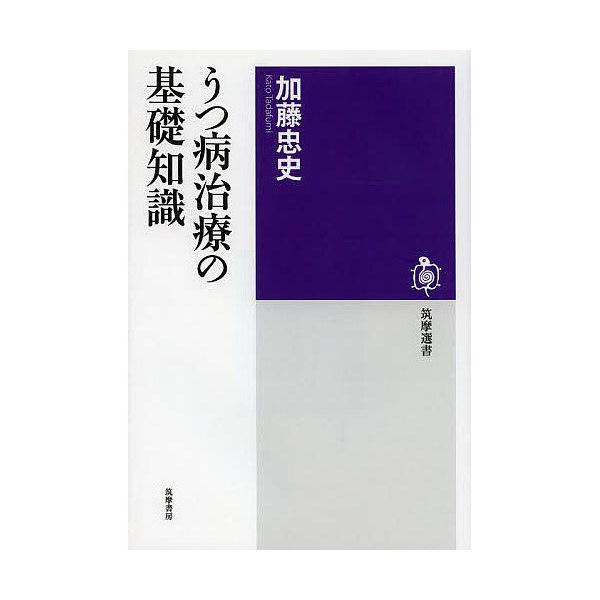 うつ病治療の基礎知識/加藤忠史