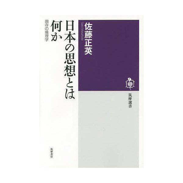 日本の思想とは何か 現存の倫理学/佐藤正英