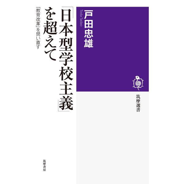 「日本型学校主義」を超えて 「教育改革」を問い直す/戸田忠雄