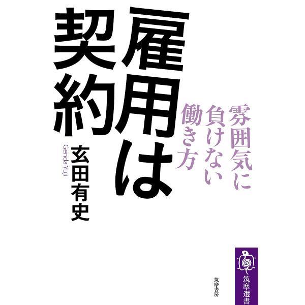 雇用は契約 雰囲気に負けない働き方/玄田有史