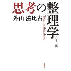 思考の整理学 ワイド版/外山滋比古