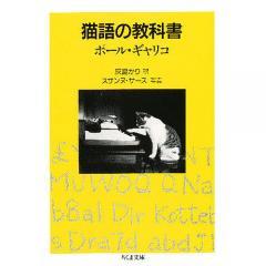猫語の教科書/ポール・ギャリコ/灰島かり