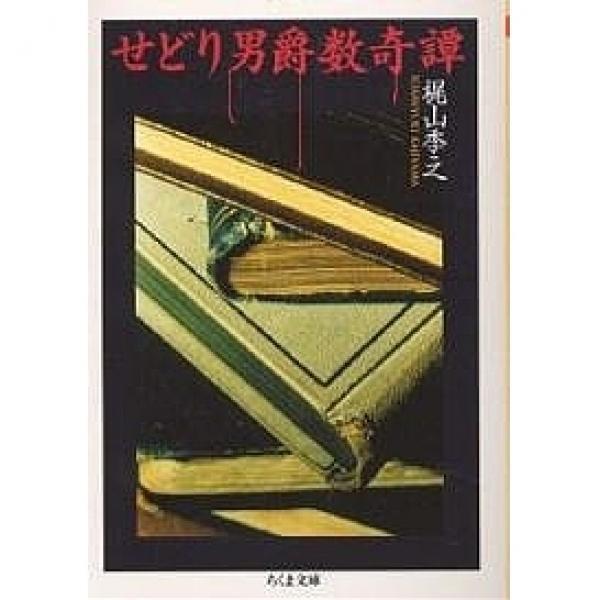 せどり男爵数奇譚/梶山季之