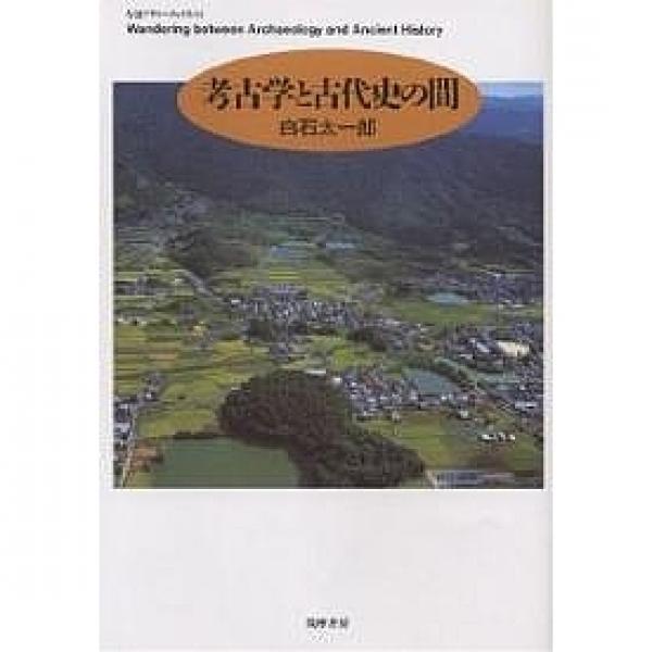 考古学と古代史の間/白石太一郎