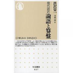 論語と算盤 現代語訳/澁沢栄一/守屋淳