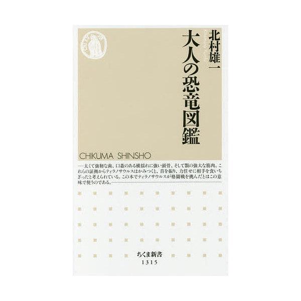 大人の恐竜図鑑/北村雄一