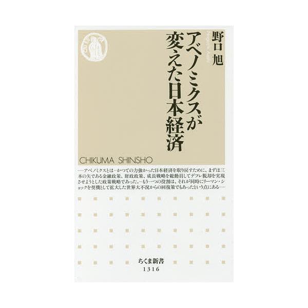 アベノミクスが変えた日本経済/野口旭