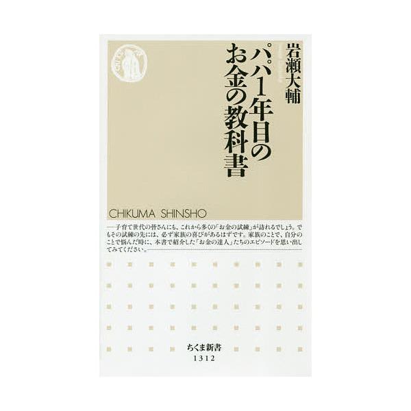 パパ1年目のお金の教科書/岩瀬大輔