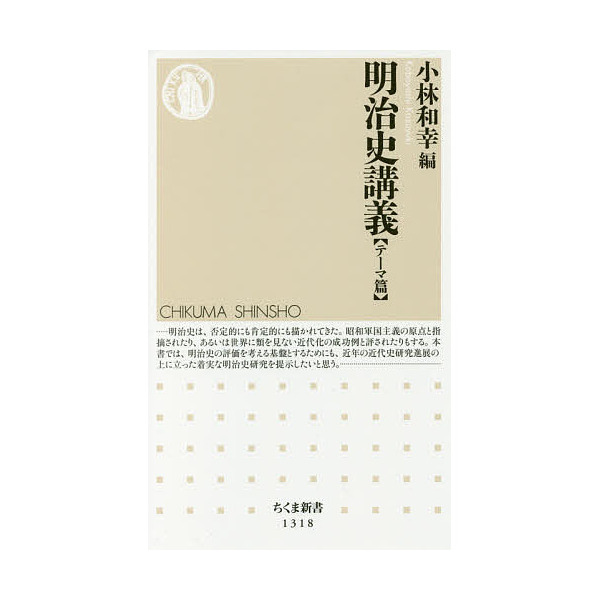 明治史講義 テーマ篇/小林和幸