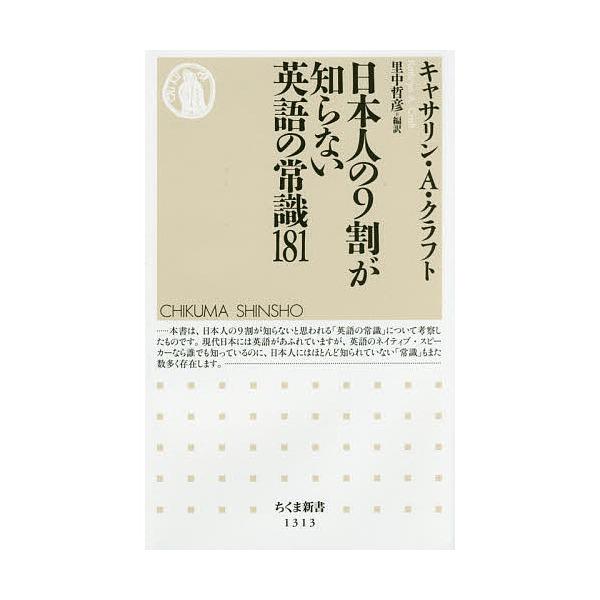 日本人の9割が知らない英語の常識181/キャサリン・A・クラフト/里中哲彦