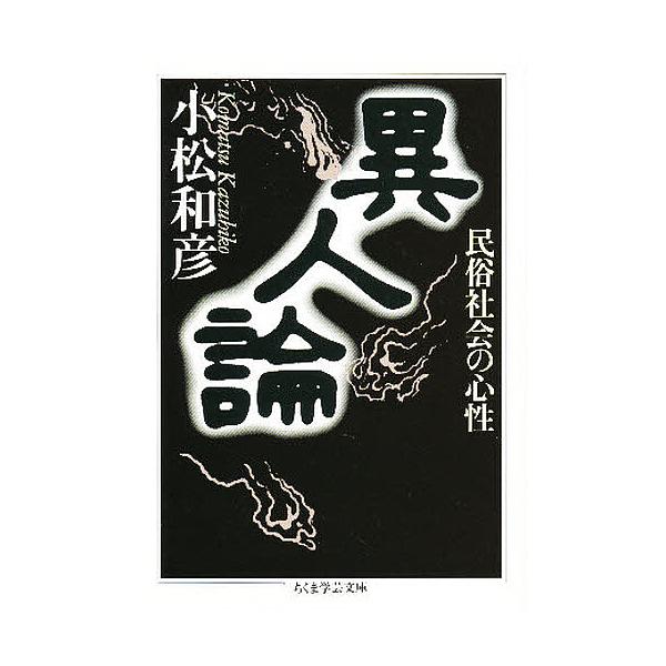 異人論 民俗社会の心性/小松和彦