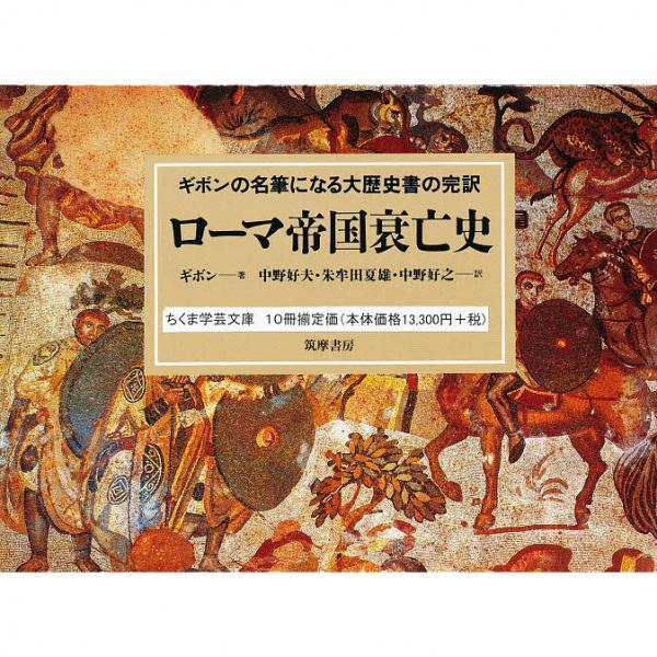 ローマ帝国衰亡史 全10巻