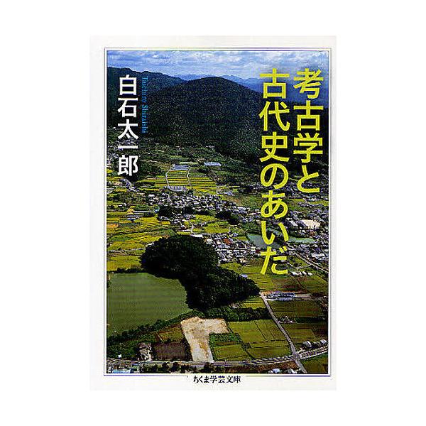 考古学と古代史のあいだ/白石太一郎
