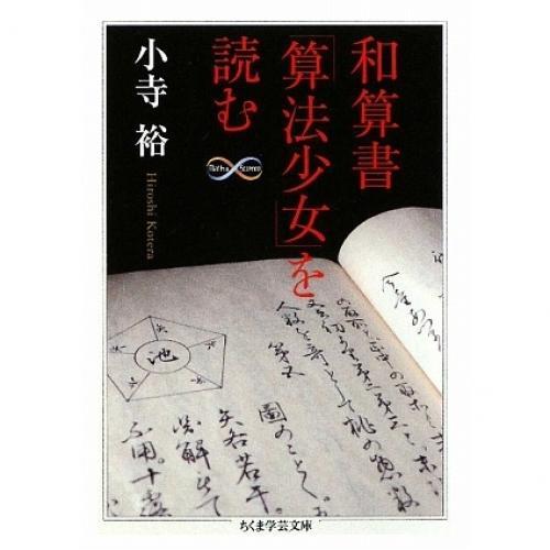 和算書「算法少女」を読む/小寺裕