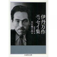 伊丹万作エッセイ集/伊丹万作/大江健三郎