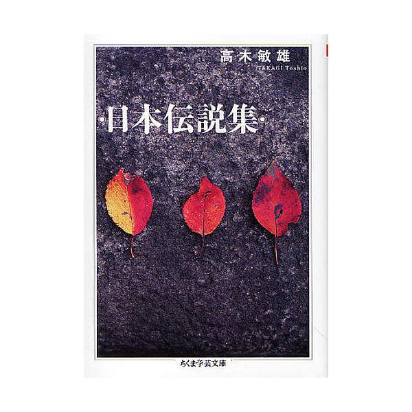 日本伝説集/高木敏雄