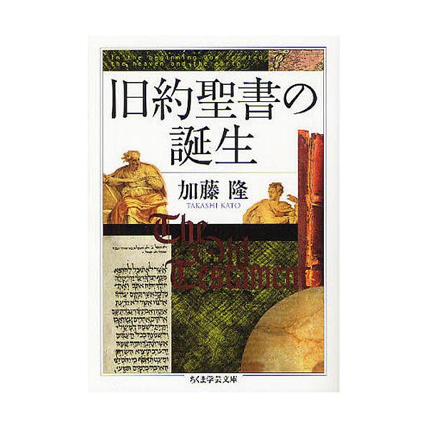 旧約聖書の誕生/加藤隆