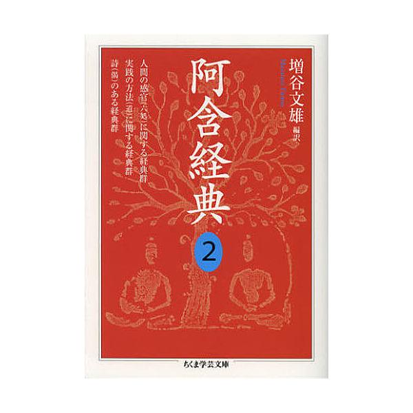 LOHACO - 阿含経典 2/増谷文雄 (...